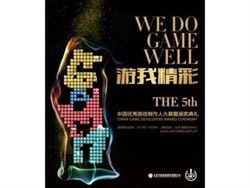 2013中國優秀遊戲製作人評選大賽 看出手遊的崛起