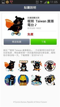 「喔熊Taiwan廣播電台」貼圖上架!要你遊山玩水LINE不完