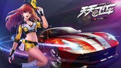 騰訊遊戲與上海通用汽車跨界合作 推出新遊戲「天天飛車」