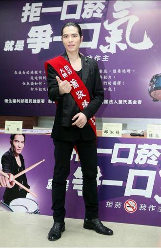 蕭敬騰成功戒菸 號召青少年拒絕菸害