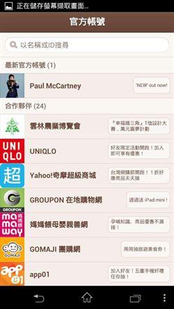 UNIQLO與 LINE合作特別企畫 消費出示活動訊息再優惠