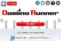 「Domino Runnner」小黑人的骨牌跑跑遊戲