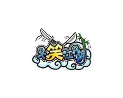 《大笑江湖》全新伺服器「破冰古針」爆笑登場