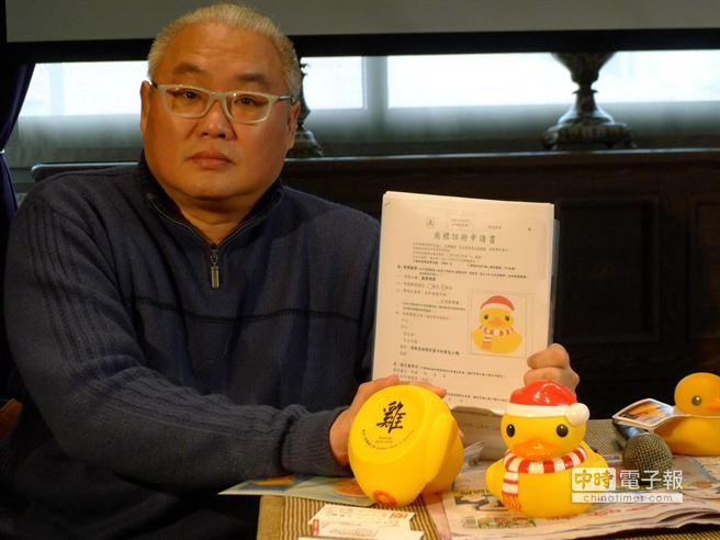 范可欽出示歡樂鴨的商標註冊申請書,證明販售小鴨正當性。(江慧珺攝)