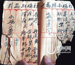 泉州百年藥方拳譜 疑源自少林