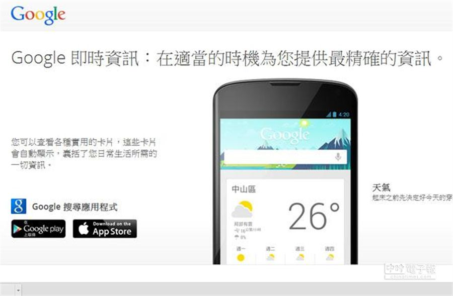 圖為Google Now即時資訊服務網頁。(擷取自google網站)