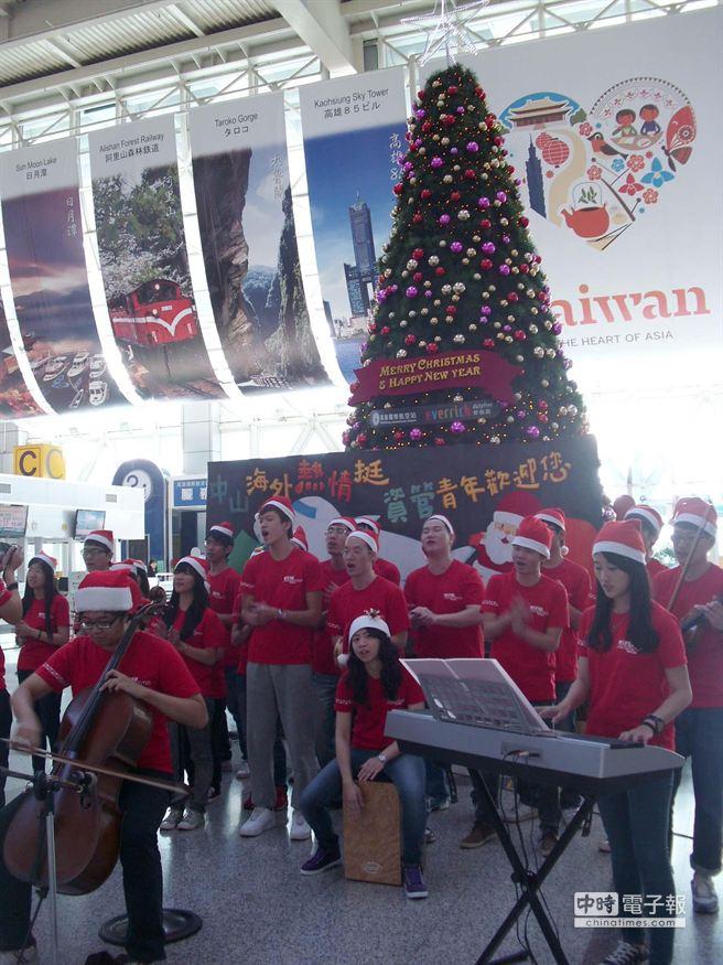 中山大學資管所45名學生展現高雄的熱情,在小港機場演出耶誕組曲及舞蹈,熱情接待到高雄的旅客。(張啟芳攝)