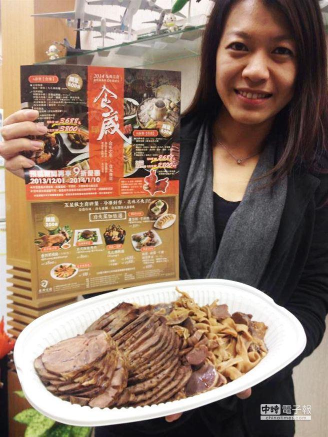 復興空廚年菜預購開跑,開運四喜拼盤單價688元。(曾懿晴攝)