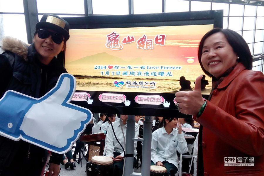 藝人王仁甫(左)和頭城鎮長陳秀暖(右),上午一同揭開迎元旦日出活動序幕。(賴秉均攝)