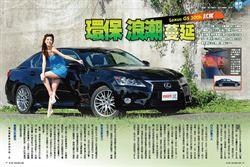 環保浪潮蔓延 Lexus GS 300h試駕