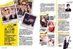 2013 最潮時尚關鍵字 Part 1 美人心機自拍大全