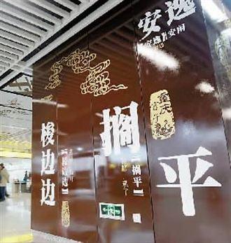 重慶地鐵 秀出滿滿的方言