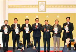馬總統頒發第七屆「總統文化獎」