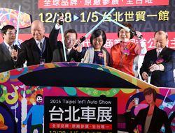 2014台北車展28日登場