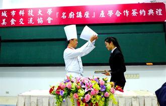 「百大名廚」與台北城市科大合作培育「少年阿發師」