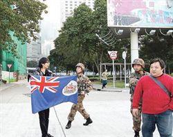 香港激進團體 闖入解放軍駐港總部示威