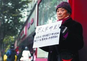 「恩人在哪裡」老嫗街頭舉牌尋人
