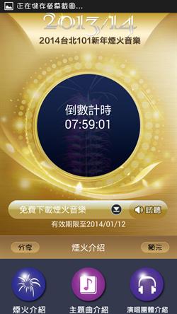 中華電信應景 APP歡樂跨年
