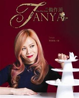 娛樂書報攤:《TANYA的做作派 》