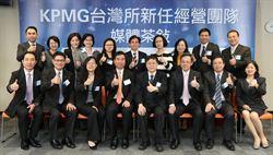 KPMG 新經營團隊就位
