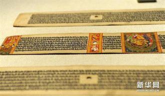 西藏貝葉經 見證古印度文化