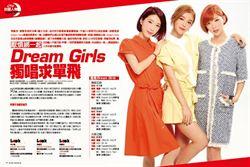 Dream Girls獨唱求單飛
