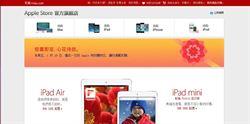 Apple Store進駐淘寶天貓 網友一度質疑山寨