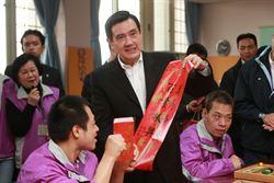 總統馬英九參訪陽明教養院