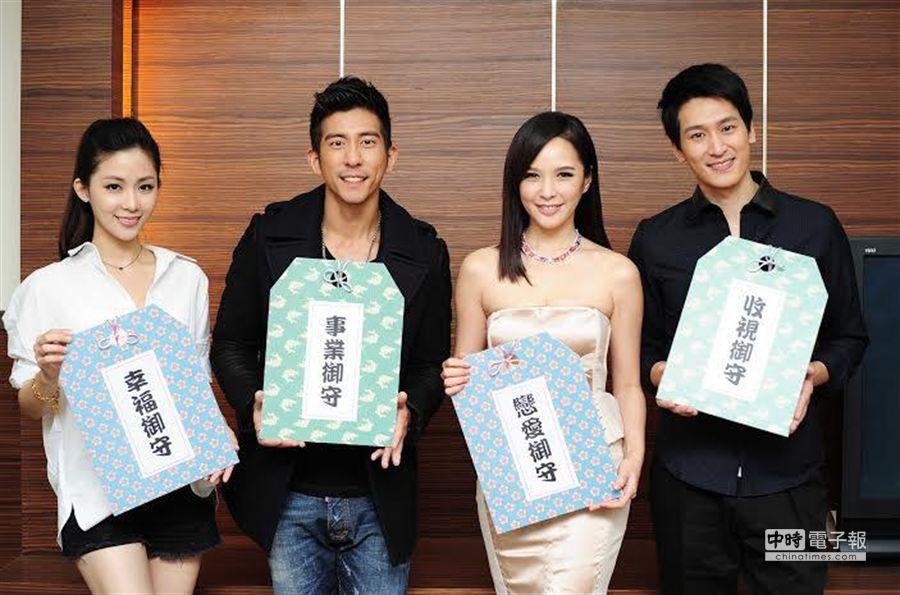 安唯綾(左起)、修杰楷、天心和邵翔拿著寫有戀愛、事業、幸福和收視的「御守」互相打氣。(台視提供)