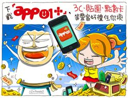 APP:「app01+」,3C、貼圖、點數卡等豐富好禮任您換