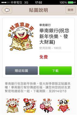 華南銀行賀新春! 免費貼圖祝你發大財~