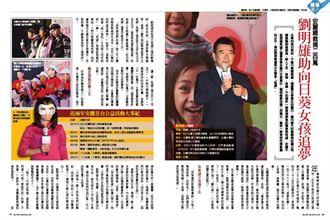 安麗總裁劉明雄掏200萬助「向日葵女孩」追夢