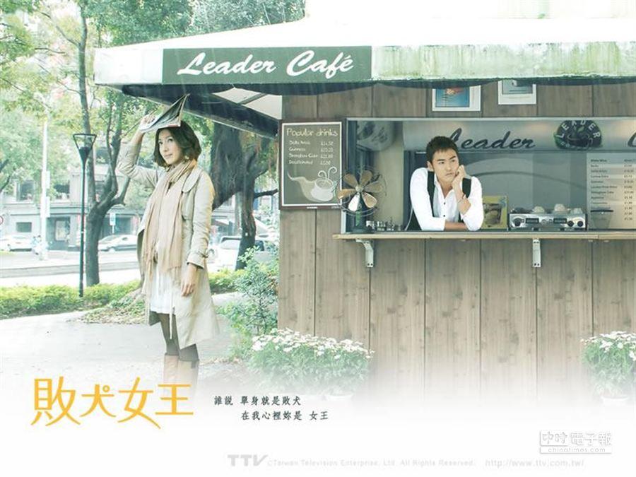 台灣偶像劇《敗犬女王》韓版即將開拍,圖片由台視提供
