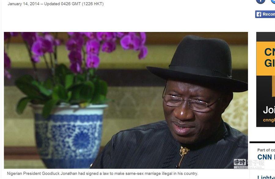 奈及利亞總統喬納森13日簽署反同性婚姻法案,使其成為有效法律。(翻攝自美國有線電視新聞網網站)