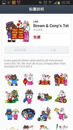 越南限定!LINE卡通明星陪你迎新年、賀新春!