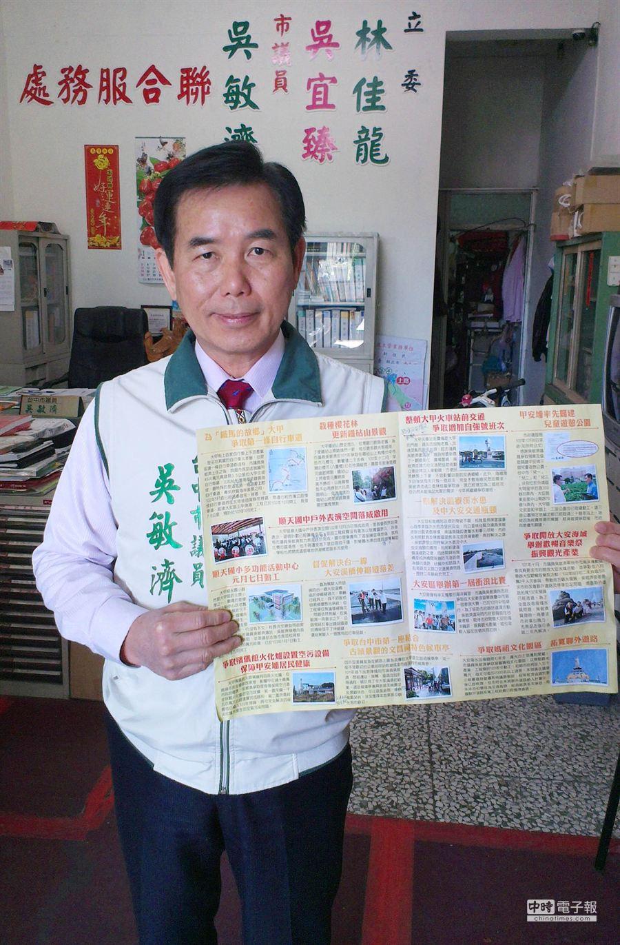市議員吳敏濟抨擊部份執委無視藍的板塊遠大於綠的現實。(陳世宗攝)