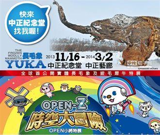 好康報報:中時新聞網周周送您去看長毛象、OPEN小將