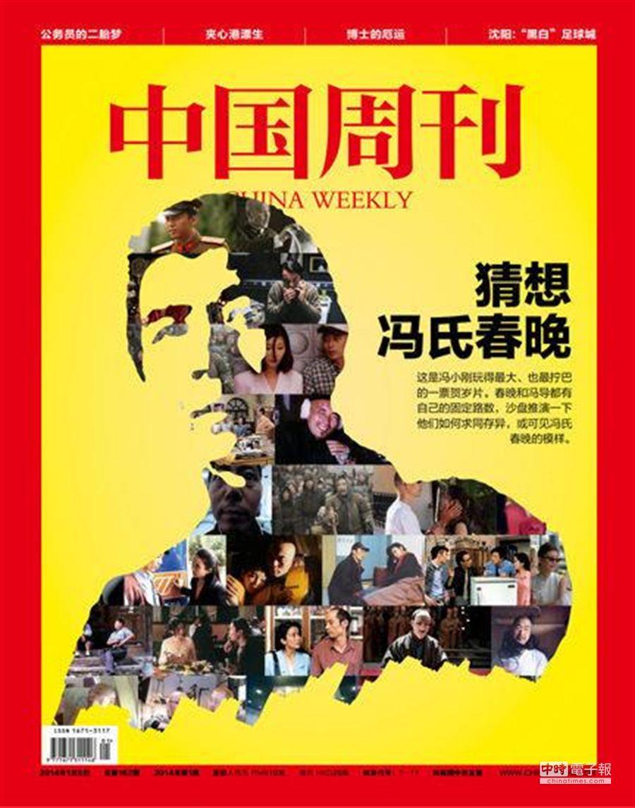 中國周刊報導馮小剛接春晚內幕。(取自中國周刊網站)