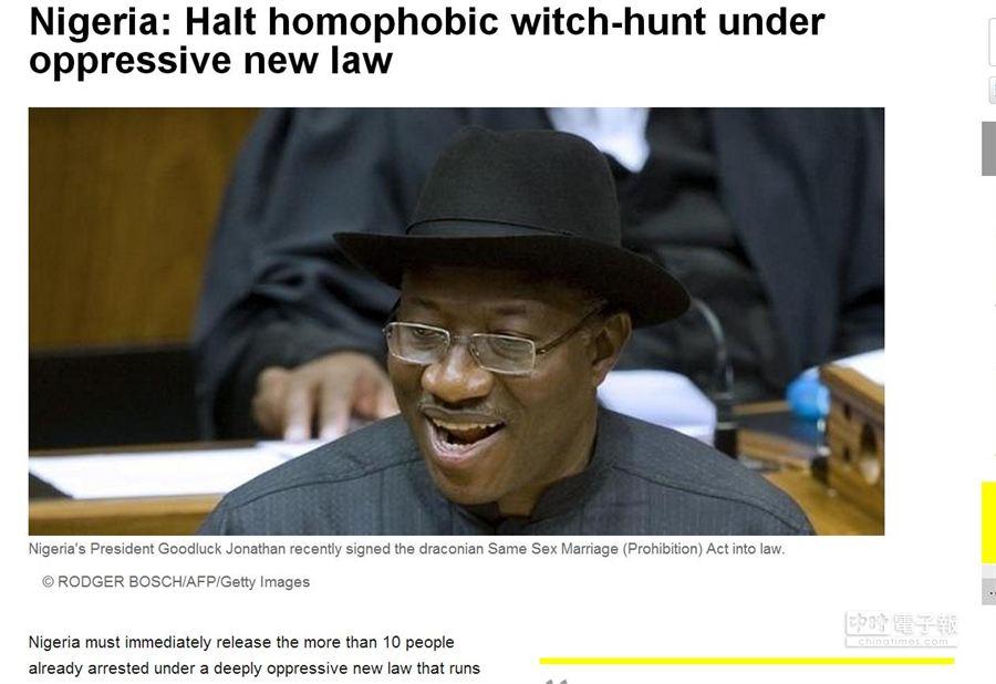 奈及利亞總統喬納森13日簽署《禁止同性婚姻法案》成為法律,此舉招致聯合國和美國的批評。(翻攝自國際特赦組織網站)