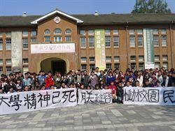 「朕難容」諷成大 學生拉布條抗議