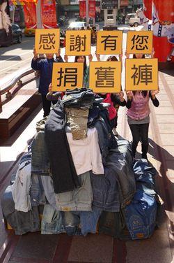 豐原太平洋百貨 捐贈舊褲做公益
