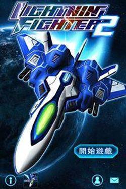 《閃電戰機2》華麗無限 本土射擊遊戲強力續作