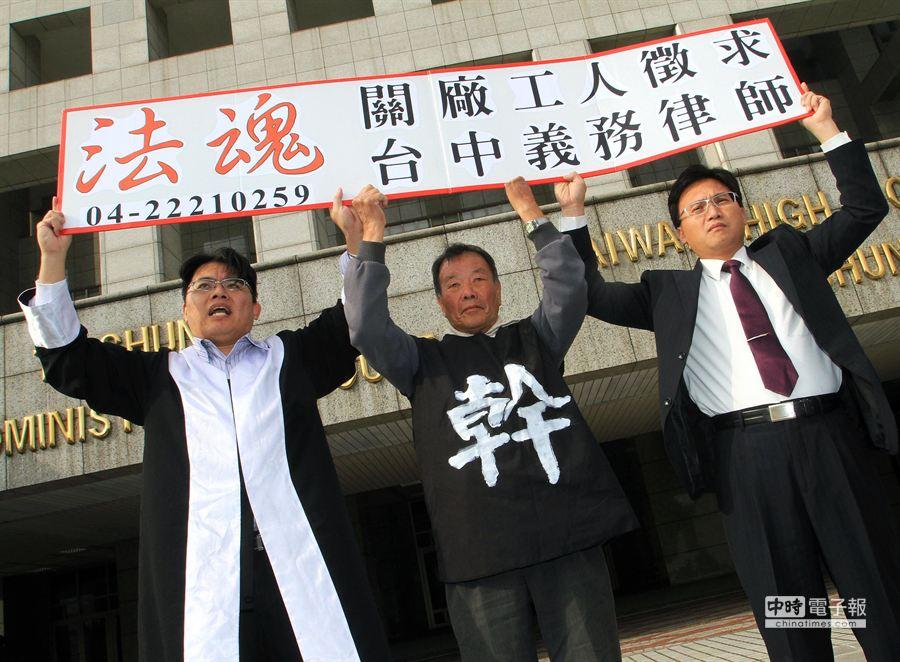 義務律師邱顯智(左起)、興利紙業自救會長林廷泉及民間司改會秘書蕭逸民在法院前舉牌表達訴求。(范揚光攝)