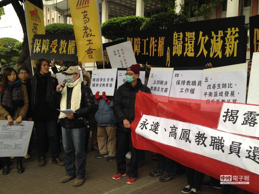 屏東高鳳內容數位學院老師今早到教育部前抗議學校欠薪。(林志成攝)