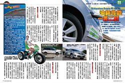 Bridgestone Ecopia PZ-X試胎 油耗性能一兼二顧