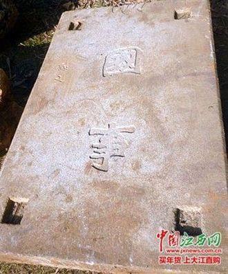 九江發現落款「孫文」石碑  疑國父手書