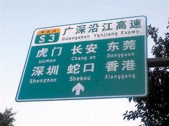 高速路指示牌 香港變Xianggang