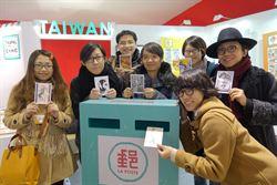 安古蘭台灣館 明信片傳友誼