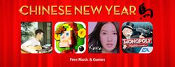 迎新年 蘋果iTunes有免費下載