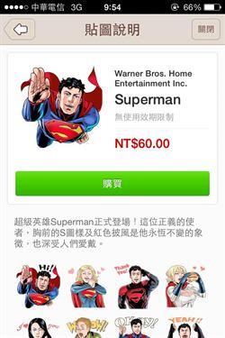 超人來了!超級英雄Superman在LINE貼圖小舖登場~